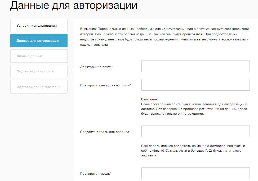 Регистрация в equifax